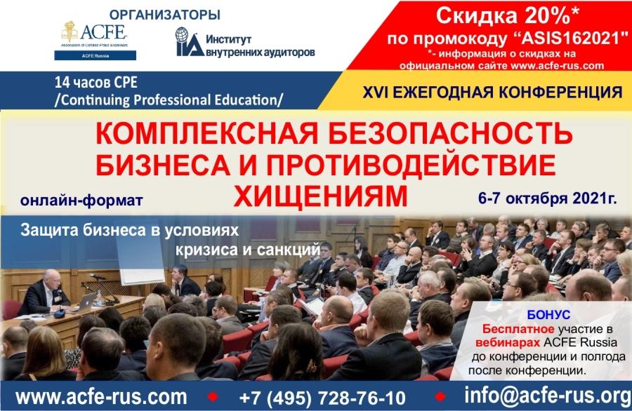 XVI Ежегодная онлайн конференция Комплексная безопасность бизнеса и противодействие хищениям, 6-7 октября2021г.